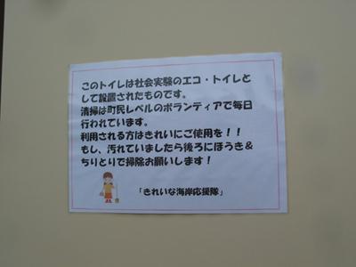 釣ケ崎トイレきれいな海岸応援隊写真