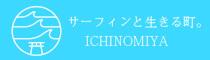 サーフィンと生きる町 ICHINOMIYA